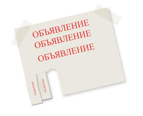 90cae571de5ac Sale-Board Объявления без регистрации / Дом, семья / Статьи / Доска ...