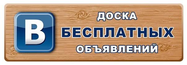 дать объявление бесплатно в новочеркасске на дону об аренда квартиры БЕСПЛАТНО ПОДАТЬ ОБЪЯВЛЕНИЕ НОВОЧЕРКАССКЕ Бесплатные объявления в Москве Видео доска бесплатных объявлений<iframe width=